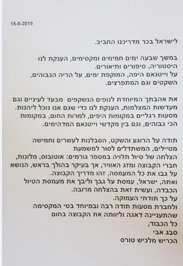 ישראל בכר, סיור לימודי 5.19