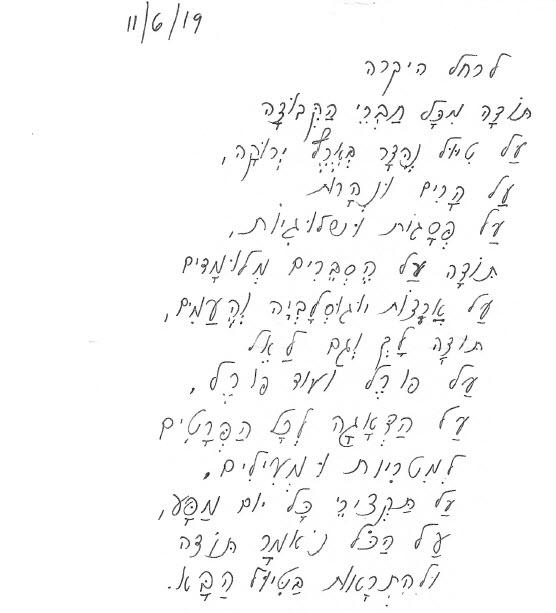 רחל דרורי ליפל, ממונטנגרו 5/2019