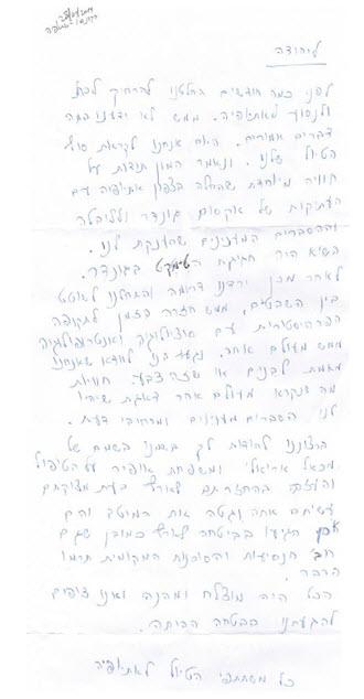 יהודה דגן, אתיופיה ינואר 2018