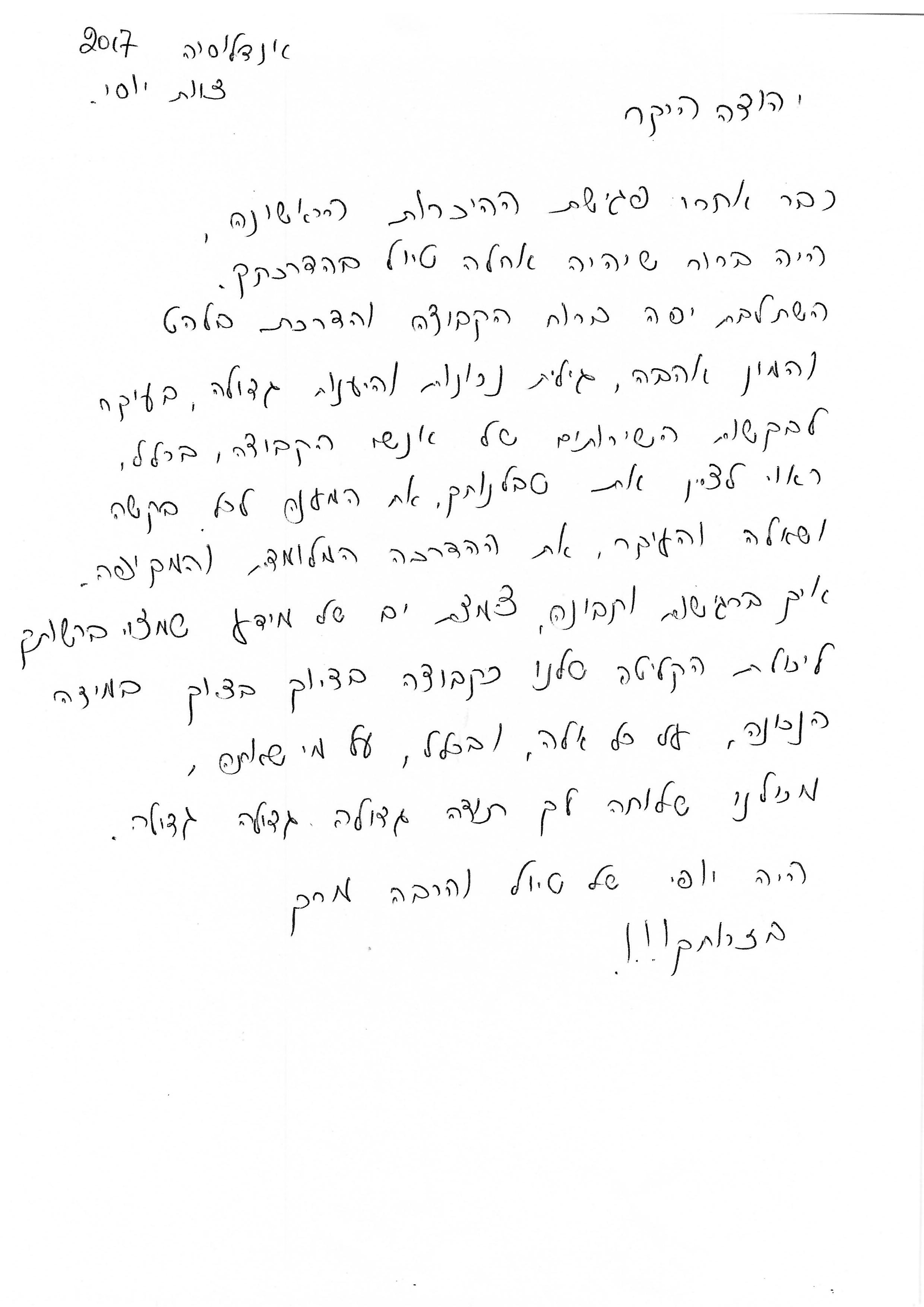 יהודה דגן, דרום ספרד 10/17