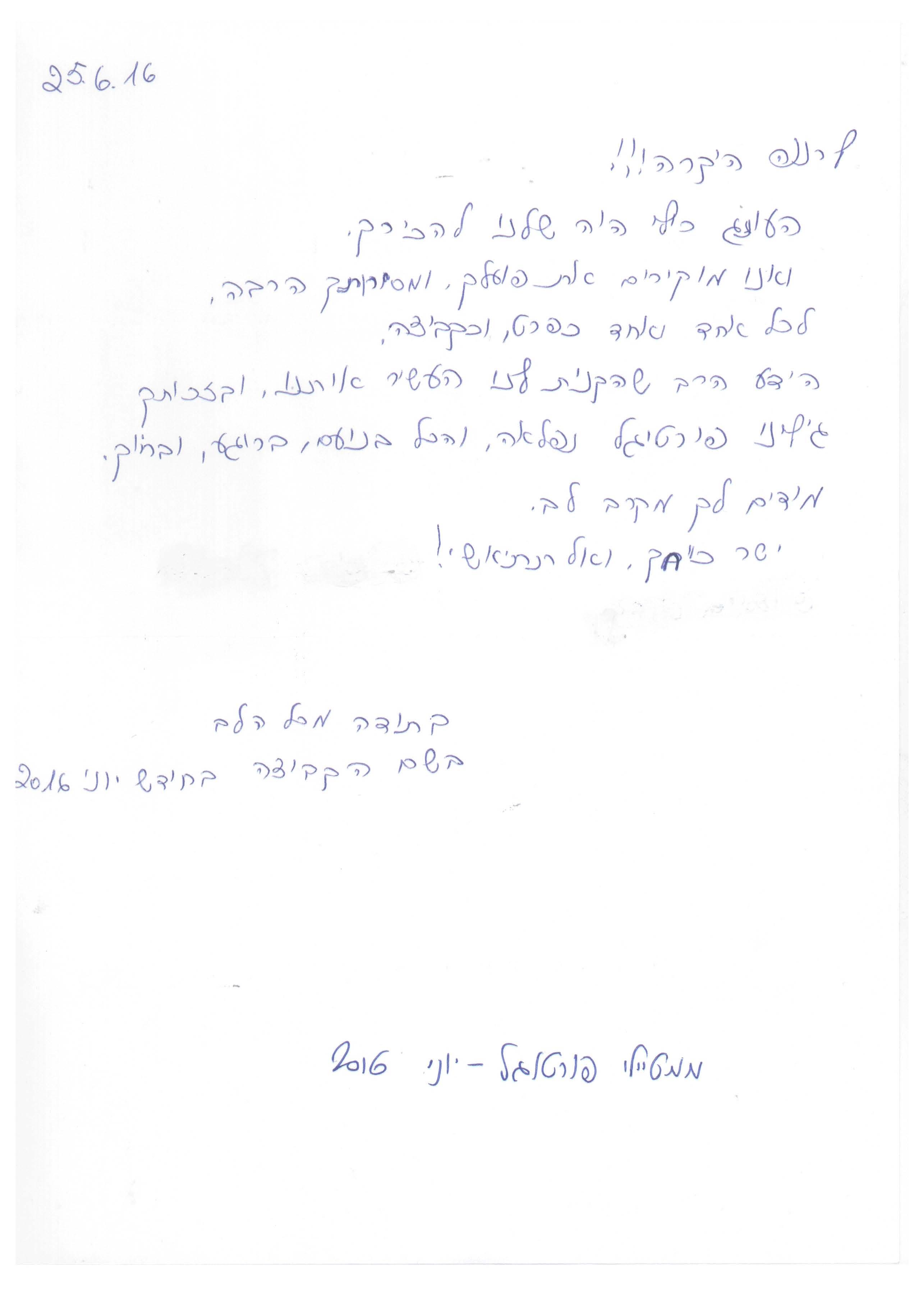 רננה ירדני, פוטוגל 6.2016