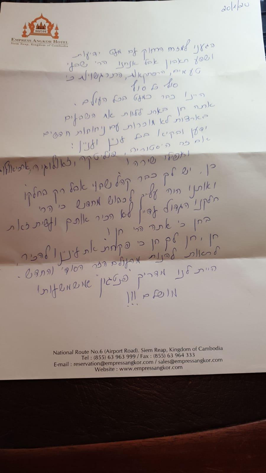 חן אליעז, וייטנאם וקמבודיה 01/2020