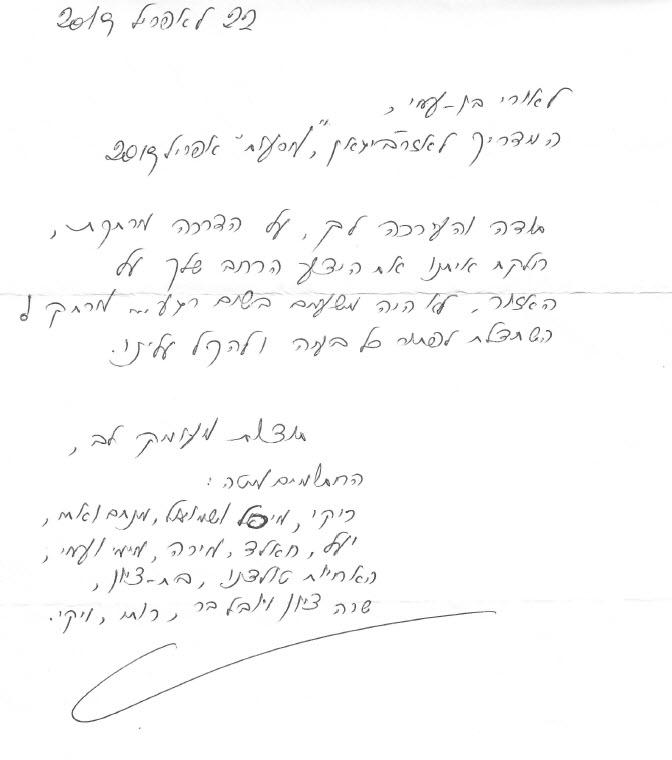 אורי בן עמי, אזרבייג'ן 4/2019