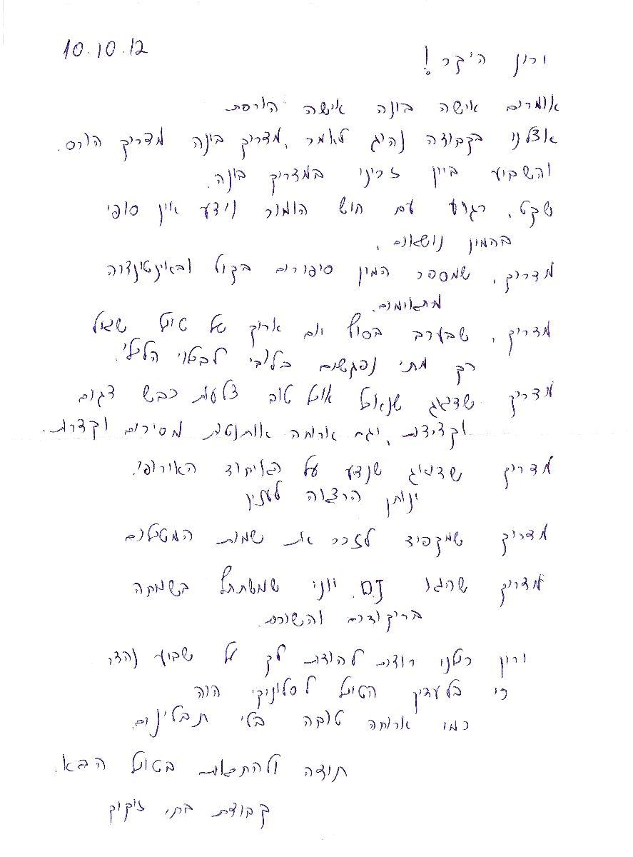 ירון אלקלעי, יוון 10.2012