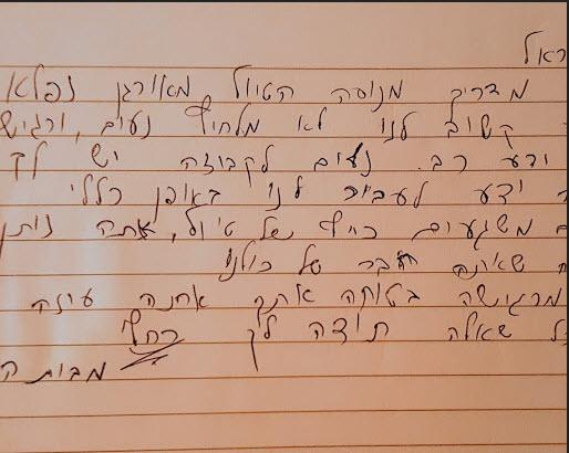 ישראל בכר, קנדה והרוקיס 8/17