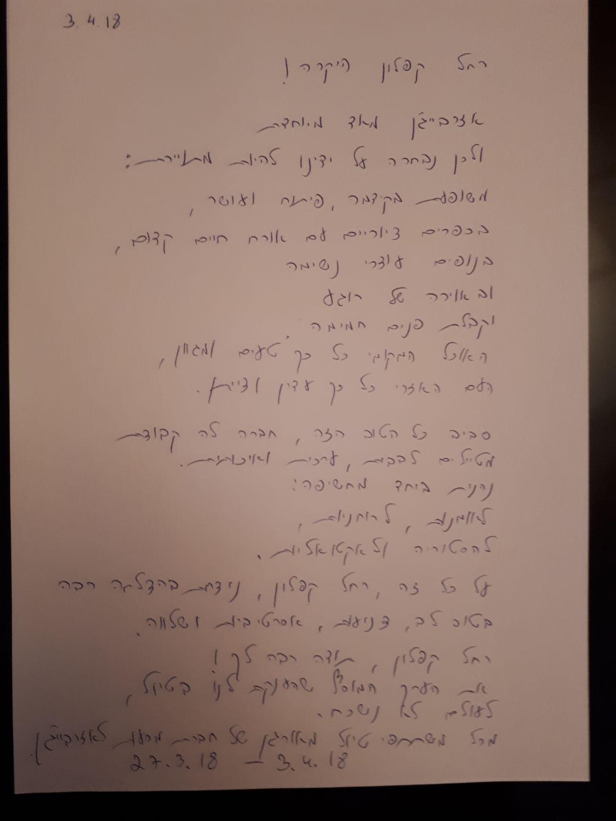 רחל קפלון, אזרבייג'ן 3/2018