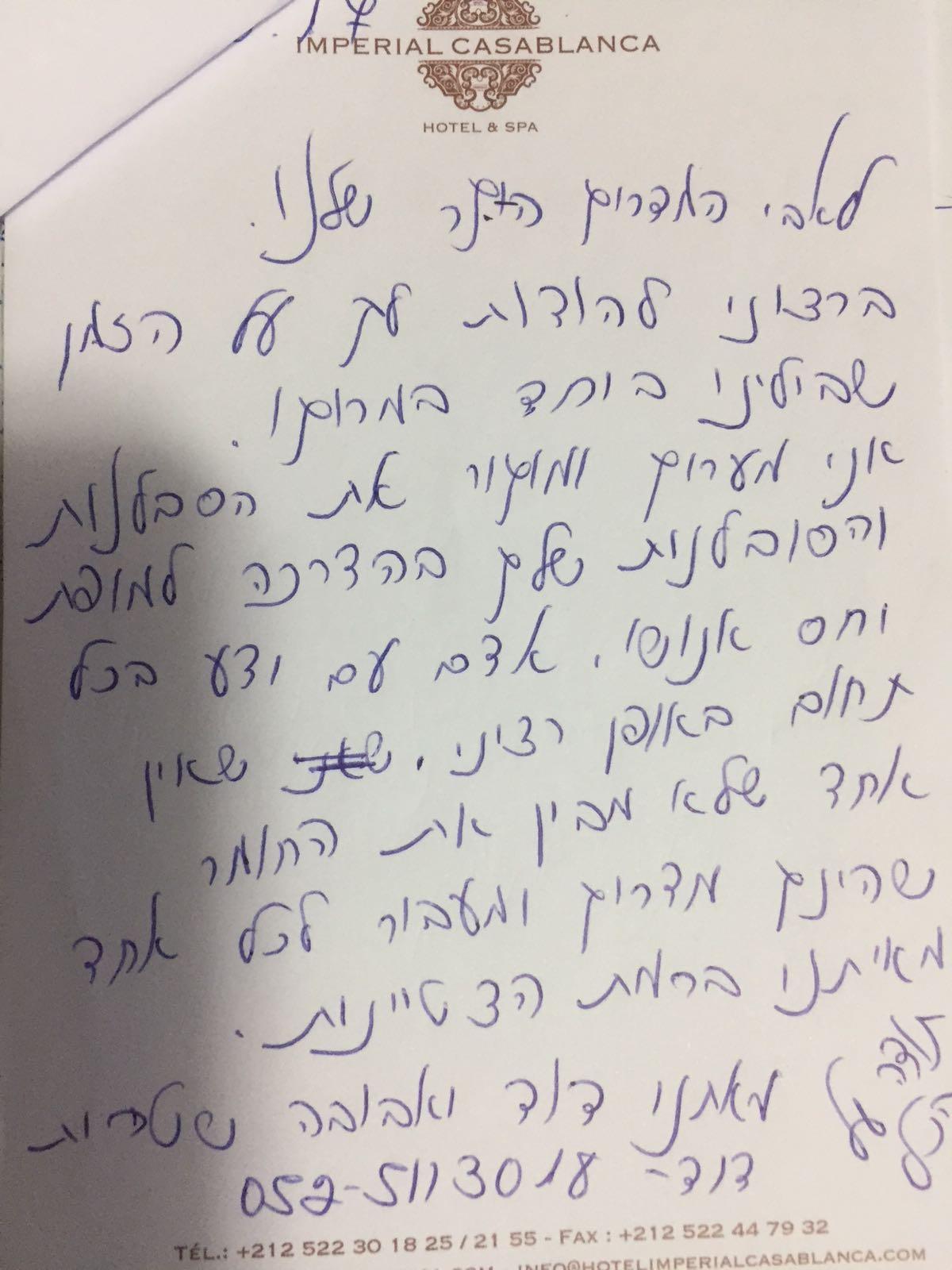 אבי בן ברוך, מרוקו 10.2017