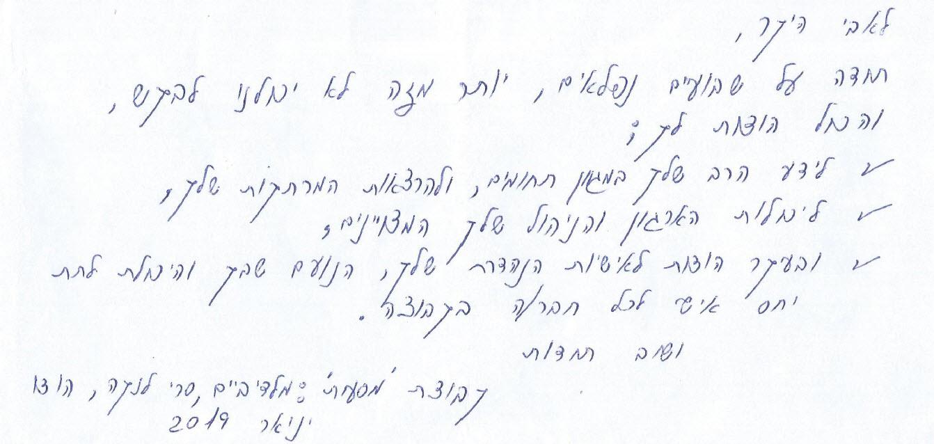 אבי הספל, קרוז למלדיבים 12/18