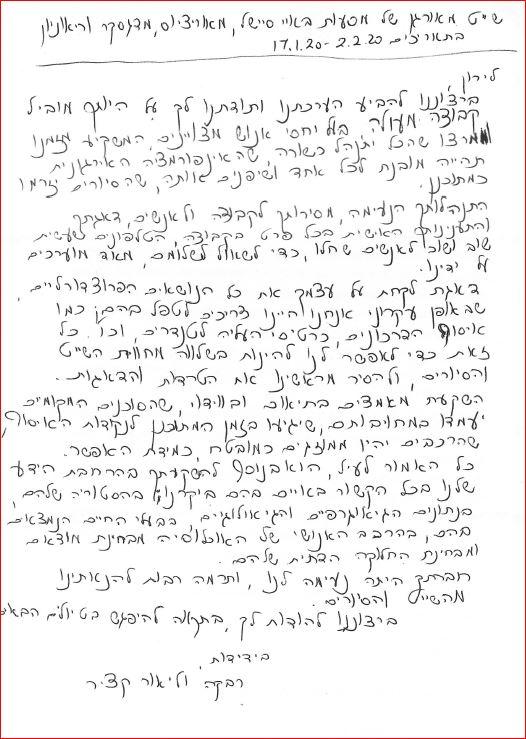 ירון ויסבין, קרוז לסיישל 1/2020