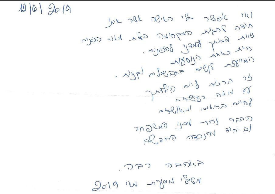 ירון אלקלעי, יוון 6.19
