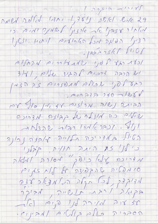 עירית לצטר, אזרבייג'ן 9/2019
