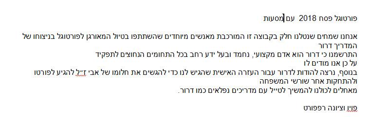 דרור ישראלי, פורטוגל פסח 30.03.18