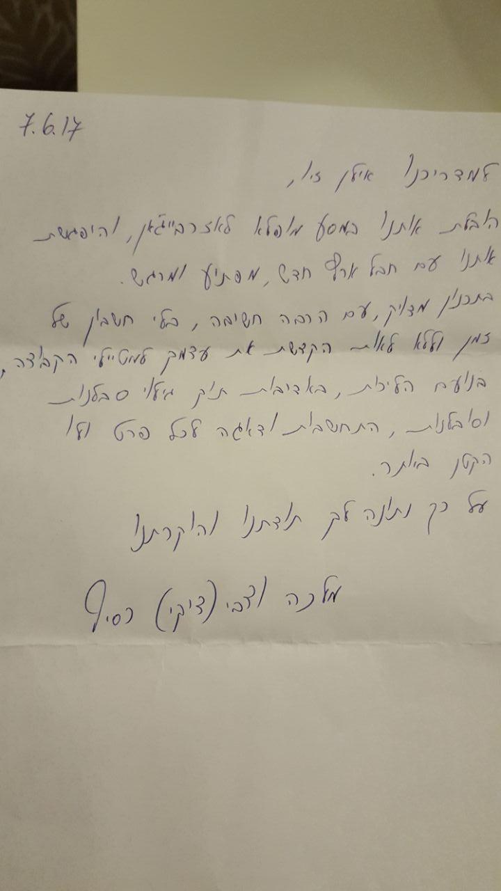 אילן זיו, אזרבייג'ו 5.2017