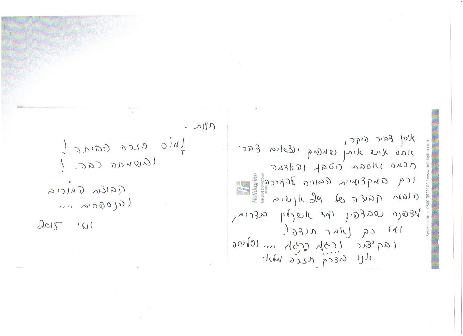 איתן דביר מכסיקו וגוואטמלה 3/14