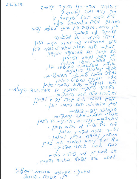 יהודה דגן, יוון 4/19