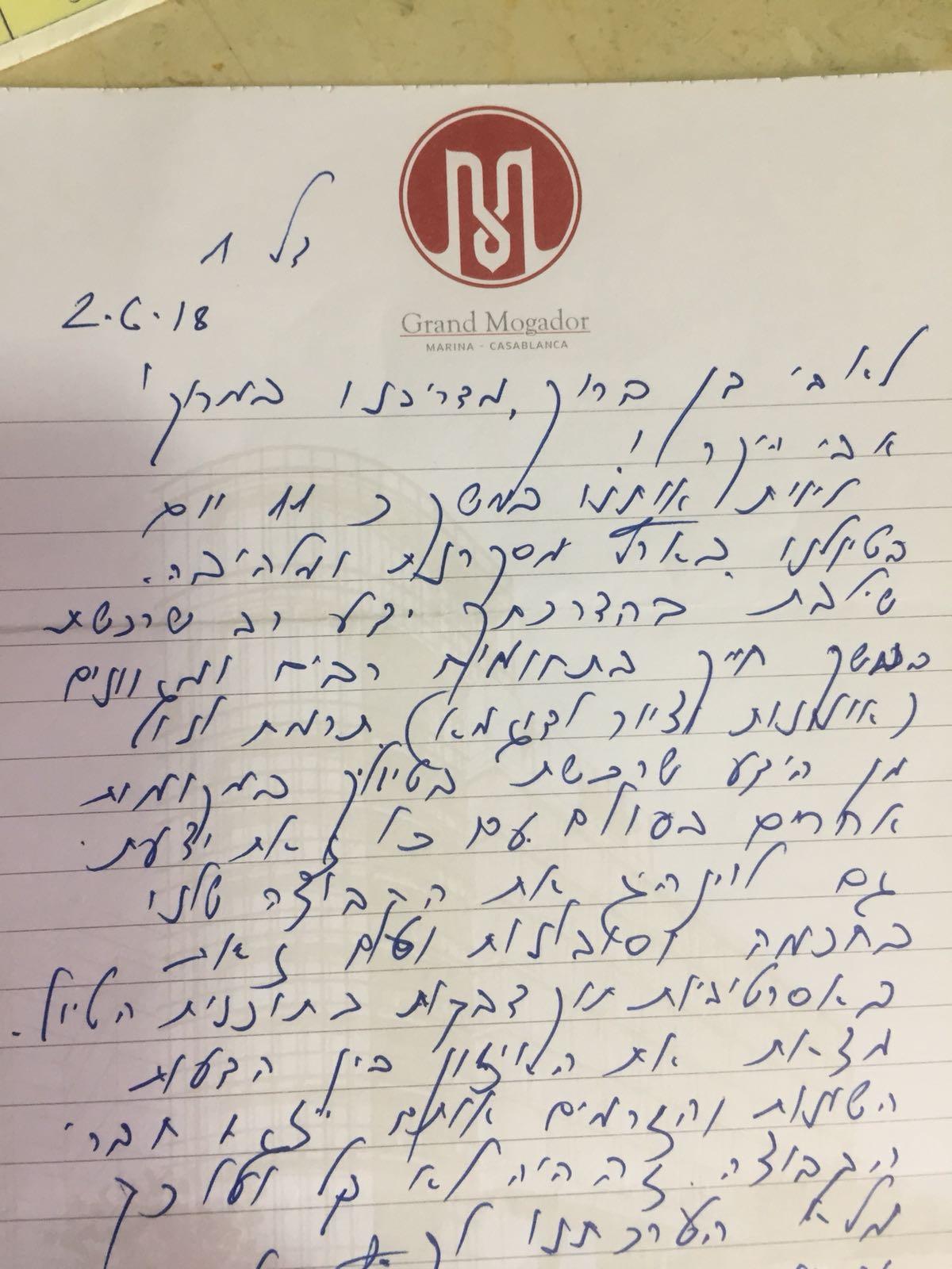 אבי בן ברוך, מרוקו 05/2018