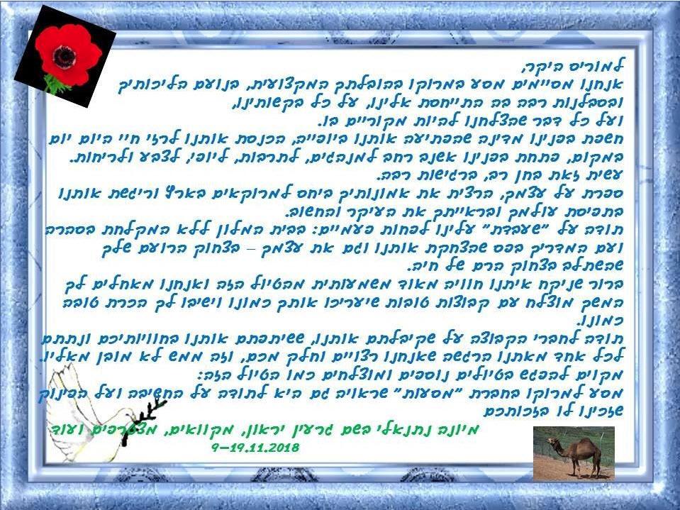 מוריס וקנין, מרוקו 9.18