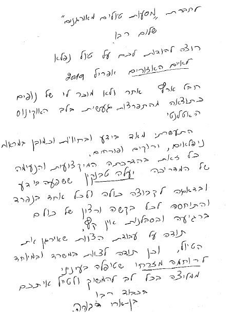 יעלה טבנקין, האזוריים 4/19