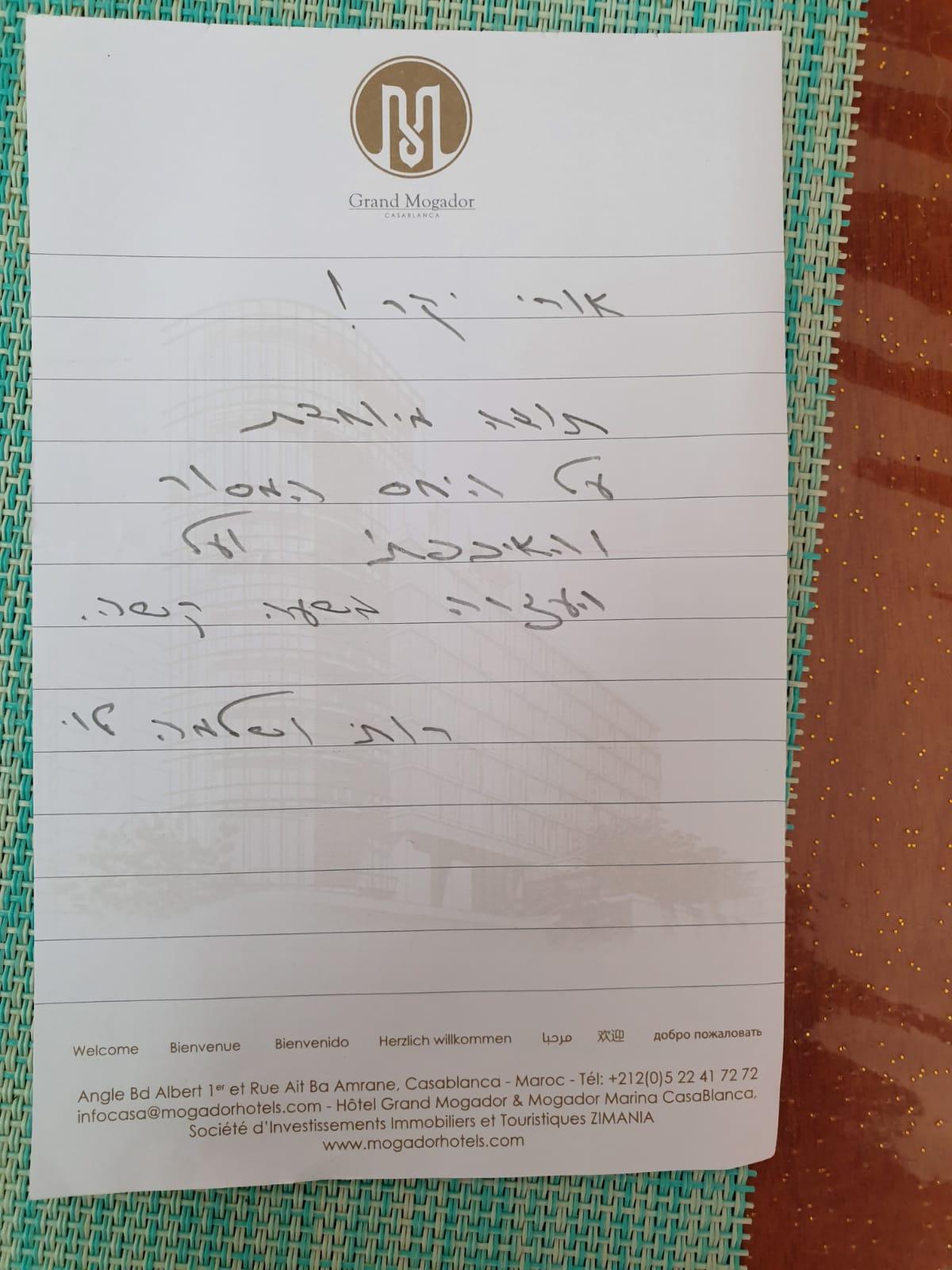 אורי אטיאס, מרוקו 3/2019