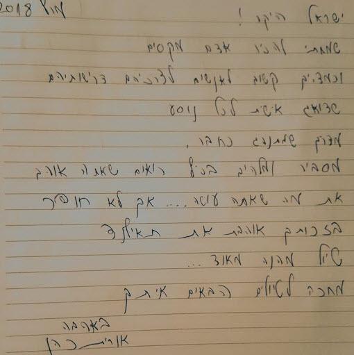 ישראל בכר, תאילנד מרץ 18