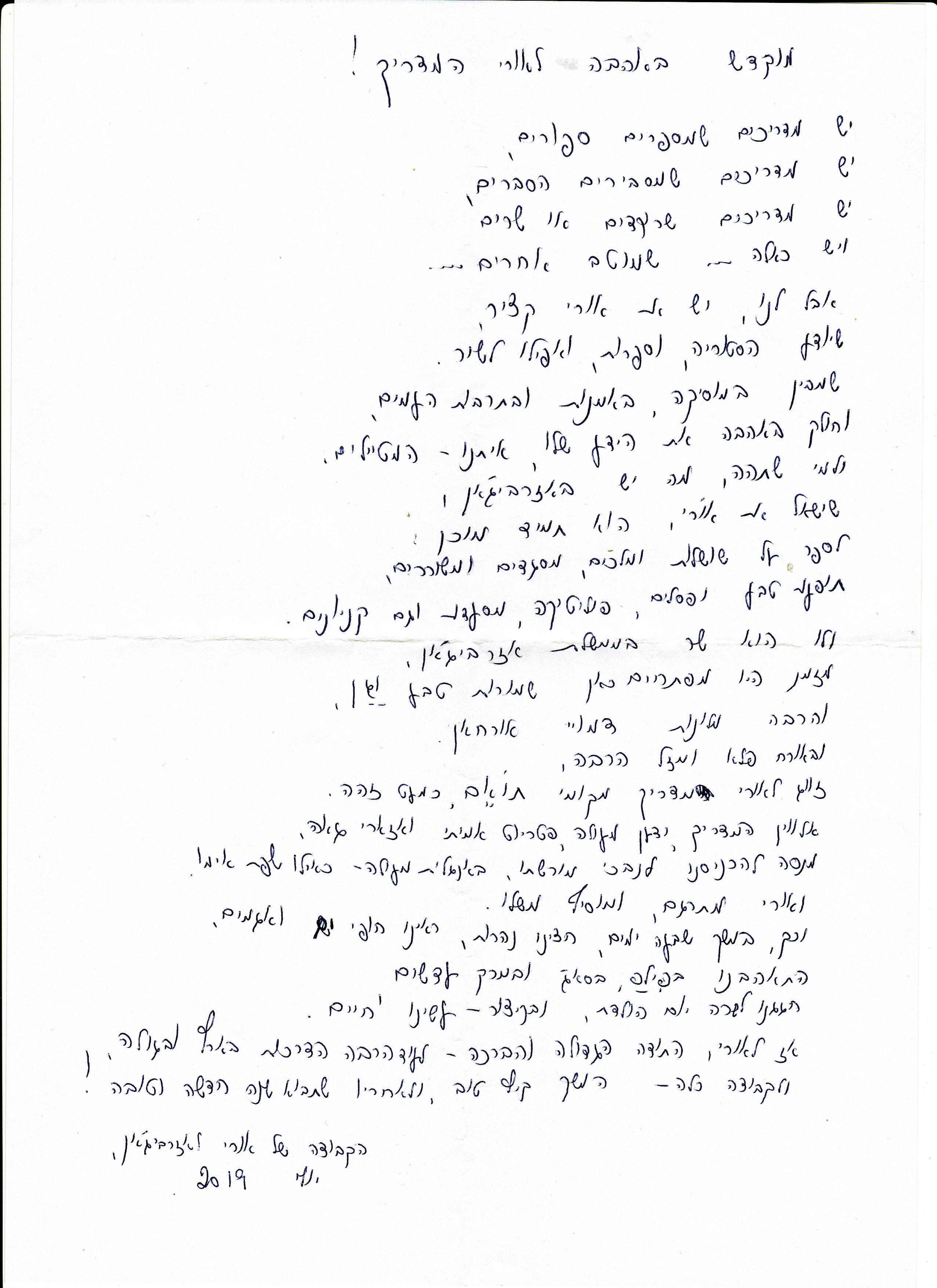 אורי קציר, אזרבייג'ן 7/2019
