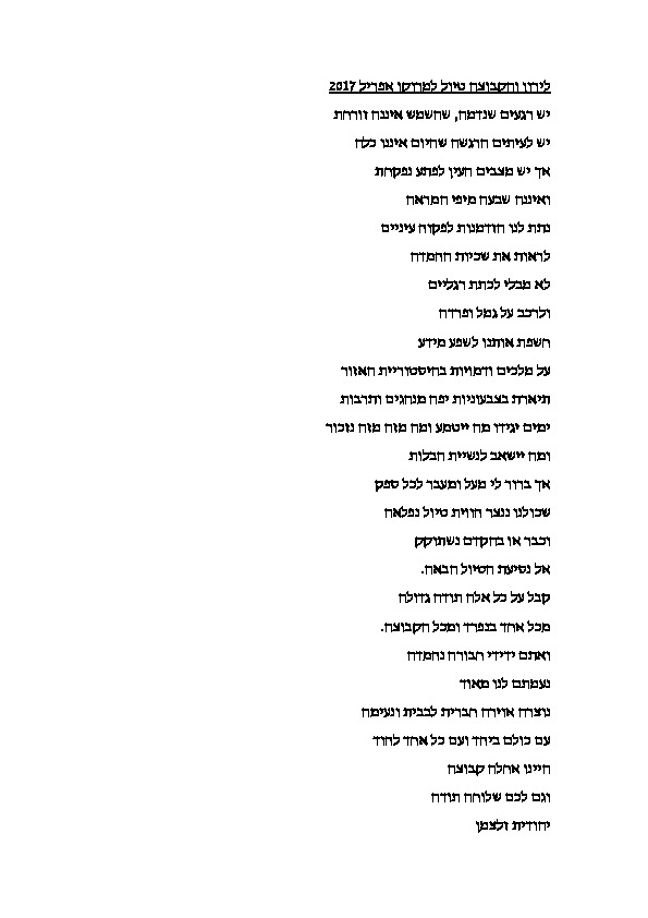 ירון וייסבין, מרוקו פסח 11.4.17