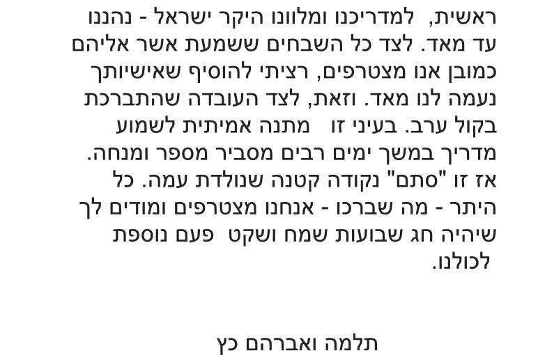 ישראל בכר, טיוואן, 2/18