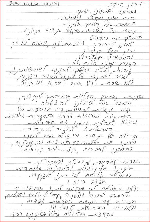 ירון ויסבין, קרוז לסיישל 11/2019