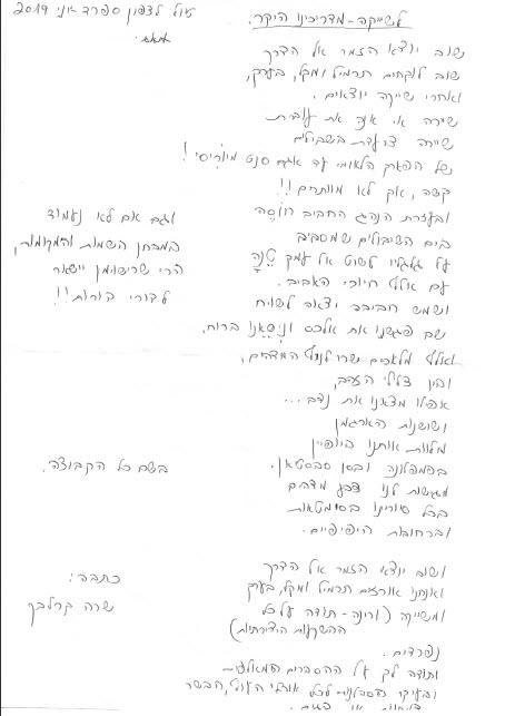 שייקה רונן, פירנאים 6.19