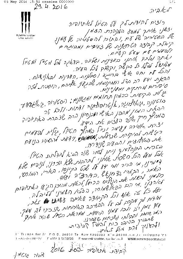 אביה בן שלום אתיופיה פסח 2016
