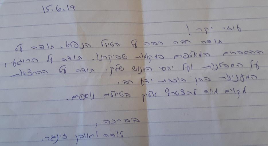 עוזי טאובר, קרוז לים הבלטי 6/19