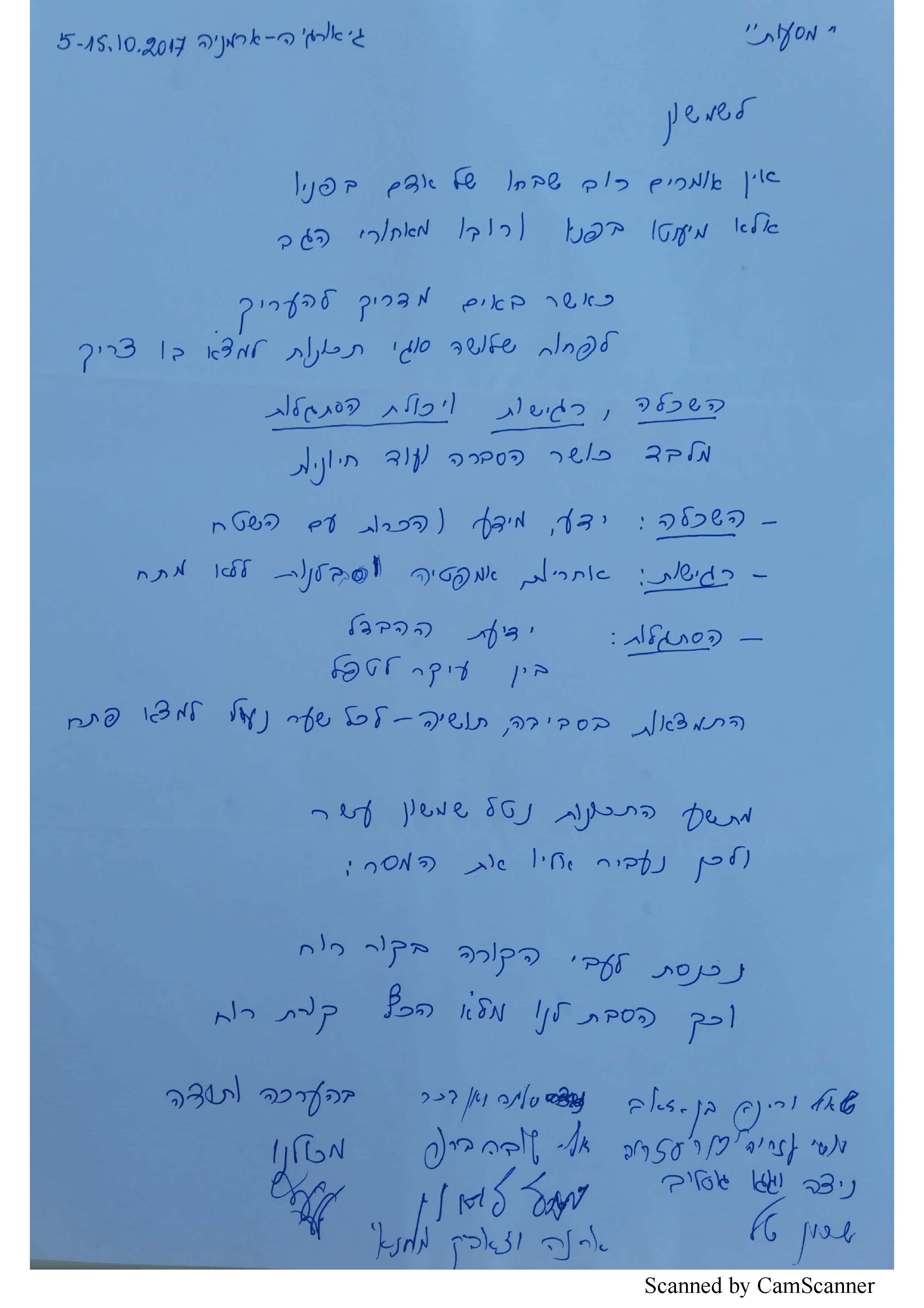 שמשון נחום, גיאורגיה וארמניה 10/17