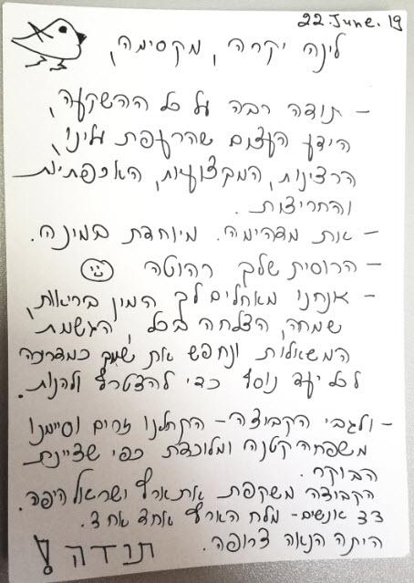 לינה וסטפריד, סרי לנקה 6/2019